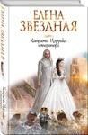 """Купить книгу """"Катриона: Игрушка императора"""""""