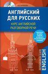 Английский для русских. Курс английской разговорной речи (+ CD)