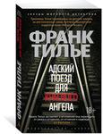 Адский поезд для Красного Ангела - купити і читати книгу