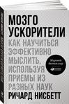 """Купить книгу """"Мозгоускорители. Как научиться эффективно мыслить, используя приемы из разных наук"""""""