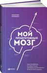"""Купить книгу """"Мой продуктивный мозг. Как я проверила на себе лучшие методики саморазвития и что из этого вышло"""""""