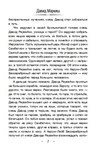 Стать Лютовым - купить и читать книгу