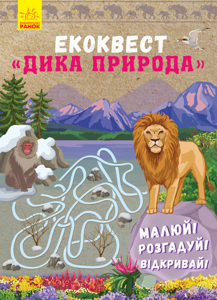 """Купить книгу """"Екоквест. Дика природа"""""""