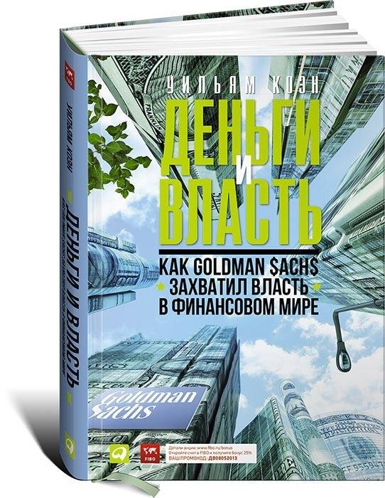 """Купить книгу """"Деньги и власть. Как Goldman Sachs захватил власть в финансовом мире"""""""