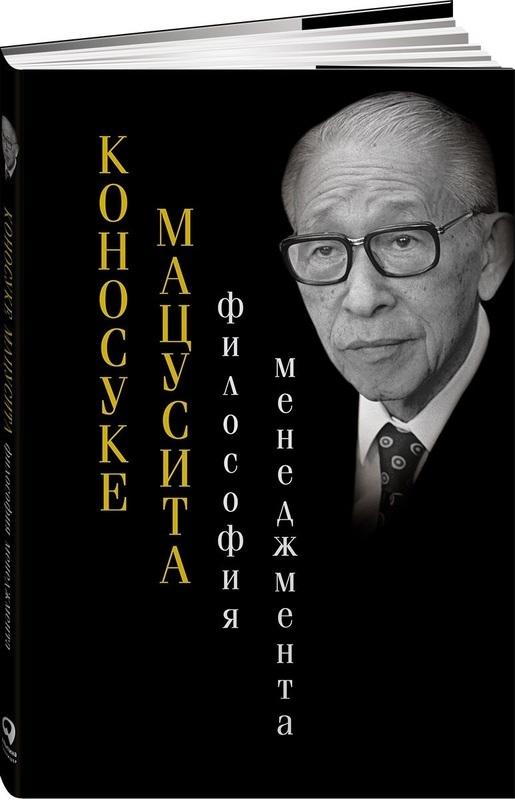 """Купить книгу """"Философия менеджмента"""""""