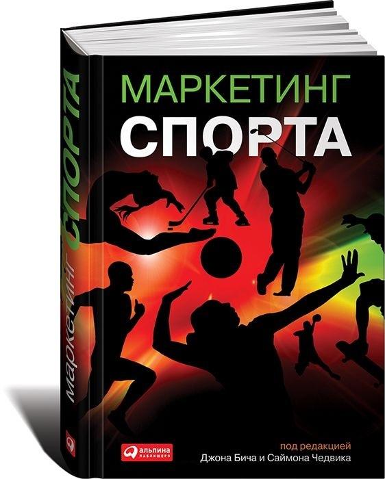 """Купить книгу """"Маркетинг спорта"""""""