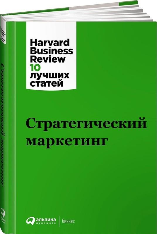 """Купить книгу """"Стратегический маркетинг"""""""