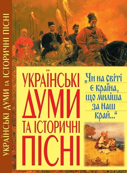 """Купить книгу """"Українські думи та історичні пісні"""""""