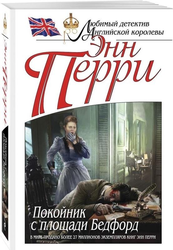 """Купить книгу """"Покойник с площади Бедфорд"""""""
