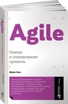 Agile. Оценка и планирование проектов
