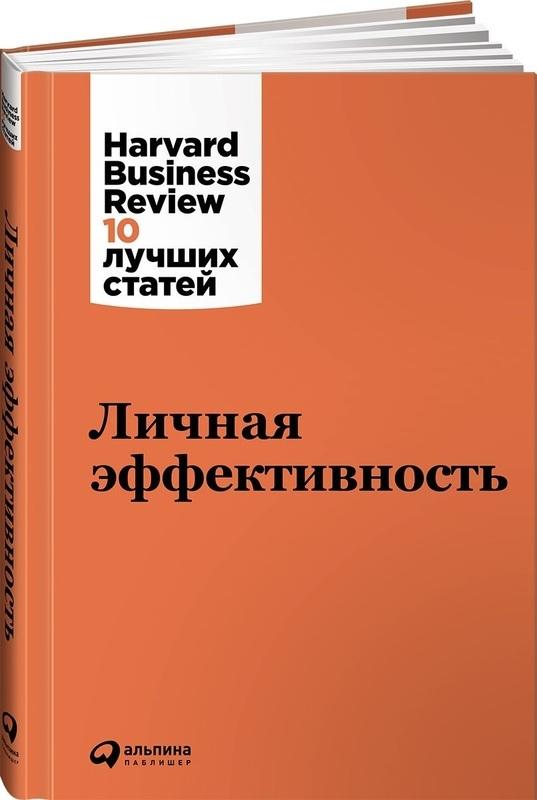 """Купить книгу """"Личная эффективность"""""""
