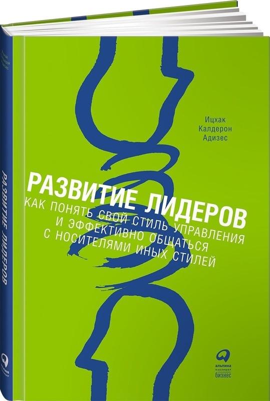 """Купить книгу """"Развитие лидеров. Как понять свой стиль управления и эффективно общаться с носителями иных стилей"""""""