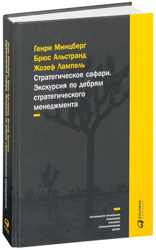 """Купить книгу """"Стратегическое сафари. Экскурсия по дебрям стратегического менеджмента"""""""
