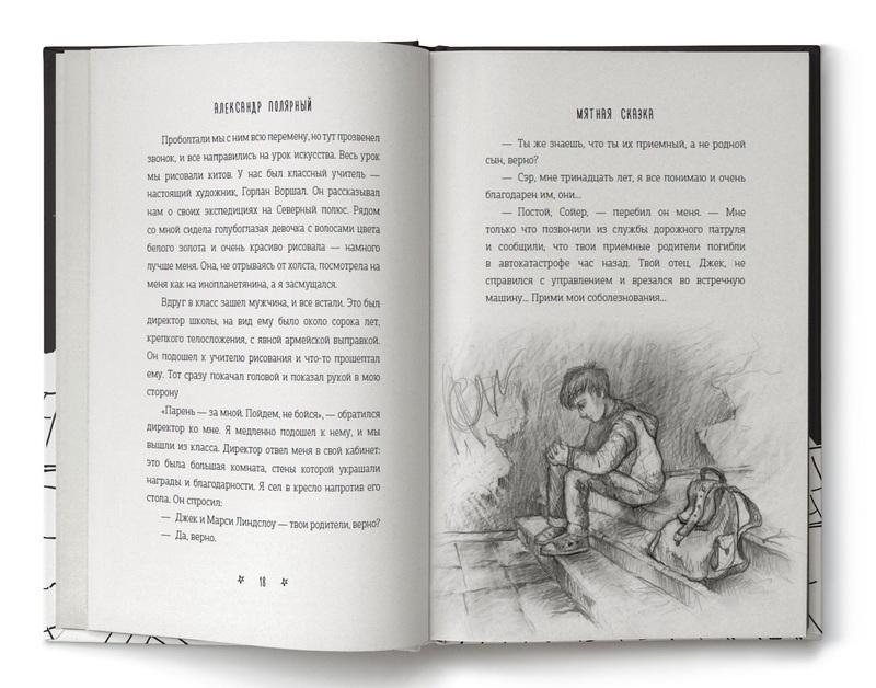 Мятная сказка - купить и читать книгу