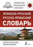 Японско-русский русско-японский словарь. Около 8 000 слов и выражений
