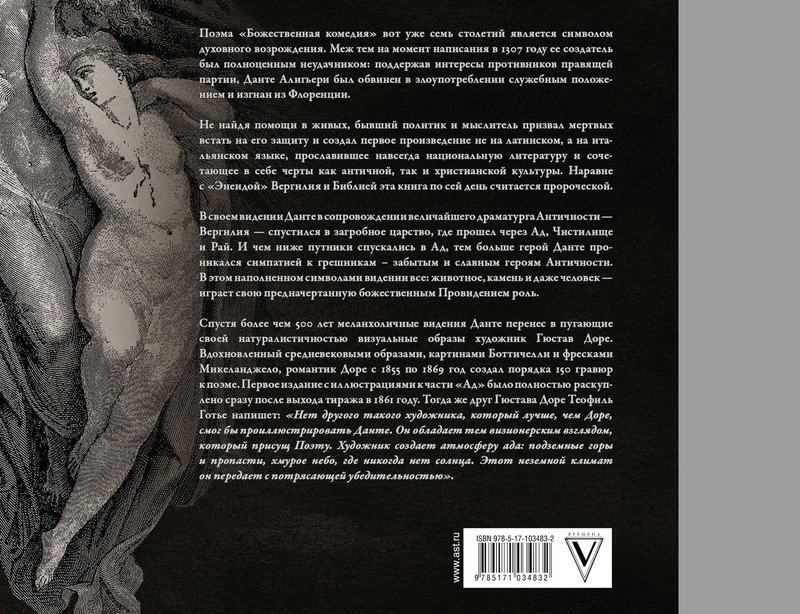 """Купить книгу """"Божественная комедия с иллюстрациями Гюстава Доре"""""""