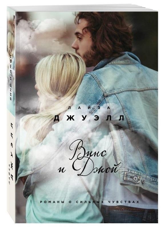 """Купить книгу """"Винс и Джой"""""""