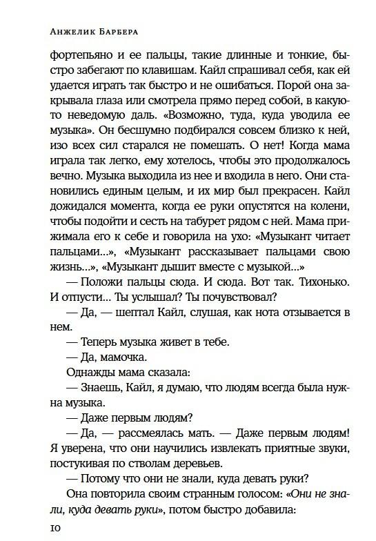 """Купить книгу """"Наши судьбы сплелись"""""""