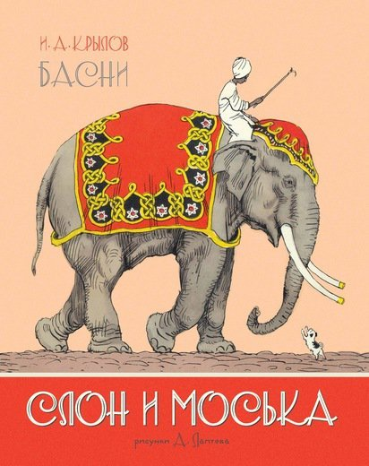 "Купить книгу ""Слон и Моська. Басни"""
