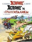 """Астерикс и """"ТрансИталика"""" - купить и читать книгу"""