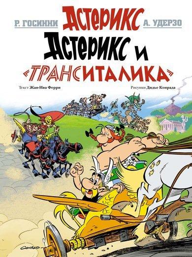 """Купить книгу """"Астерикс и """"ТрансИталика"""""""""""