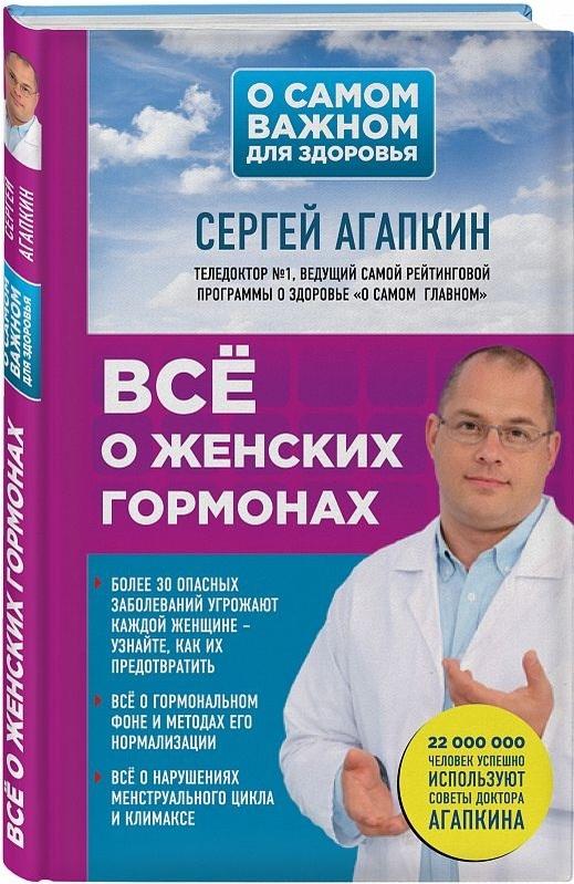 """Купить книгу """"Всё о женских гормонах"""""""