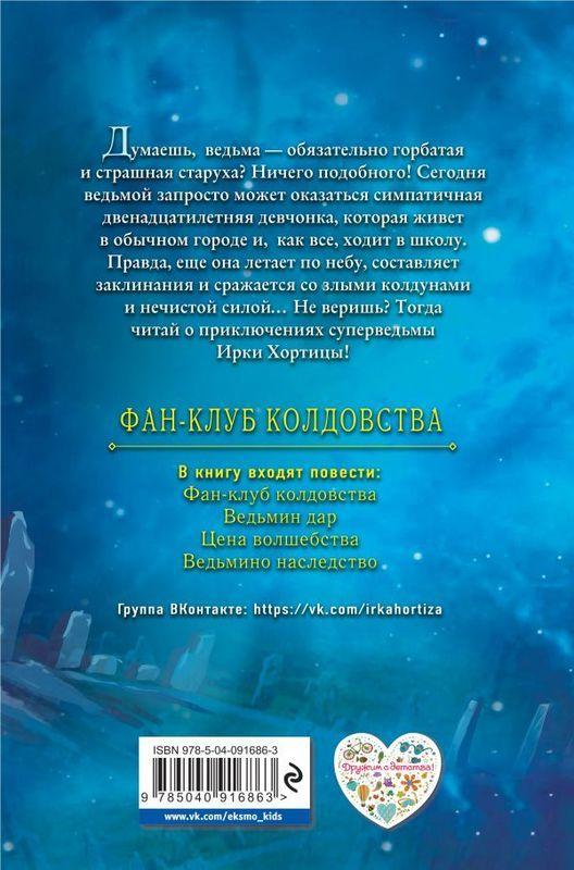 "Купить книгу ""Фан-клуб колдовства"""