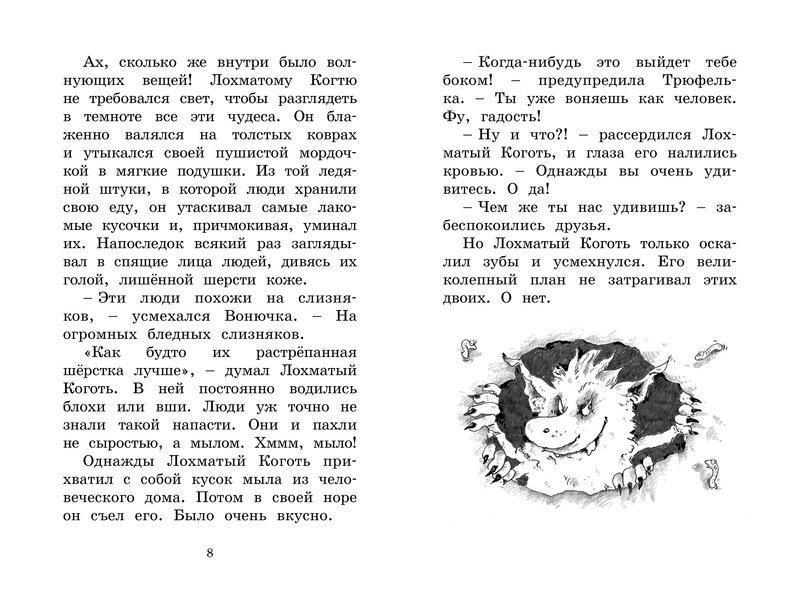 "Купить книгу ""Лохматый Коготь"""