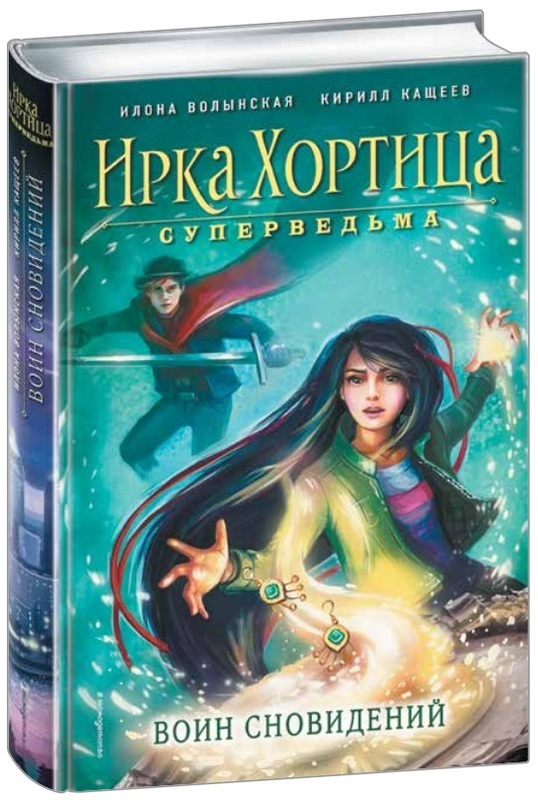 "Купить книгу ""Воин сновидений"""