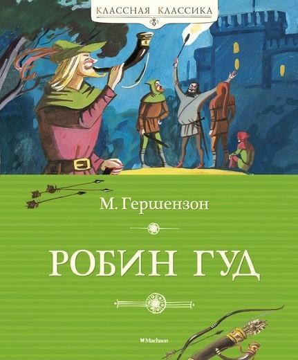 """Купить книгу """"Робин Гуд"""""""