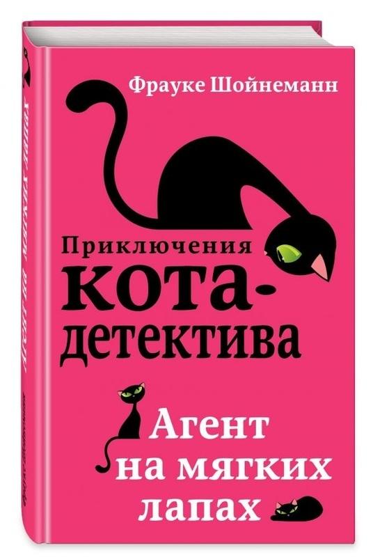 """Купить книгу """"Агент на мягких лапах"""""""