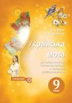 Українська мова. Підручник для навчання російською мовою 9 клас