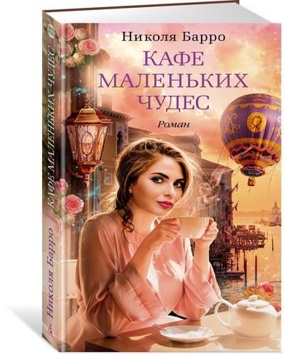 """Купить книгу """"Кафе маленьких чудес"""""""
