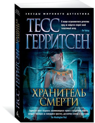 Хранитель смерти - купити і читати книгу