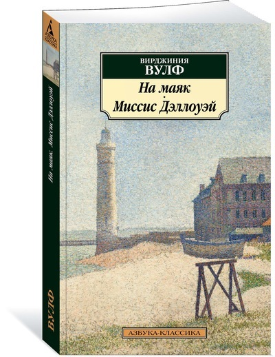 "Купить книгу ""На маяк. Миссис Дэллоуэй"""