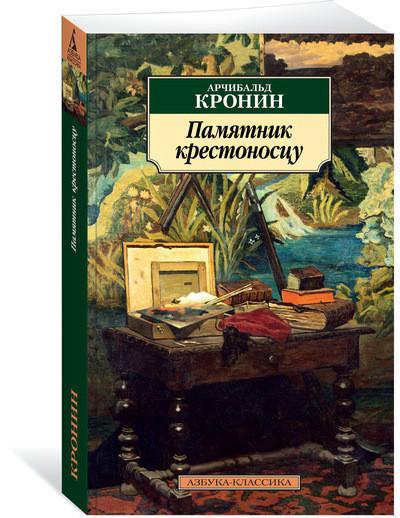 """Купить книгу """"Памятник крестоносцу"""""""