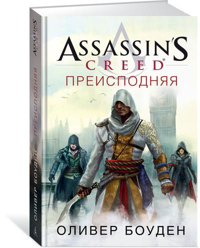 """Купить книгу """"Assassin's Creed. Преисподняя"""""""