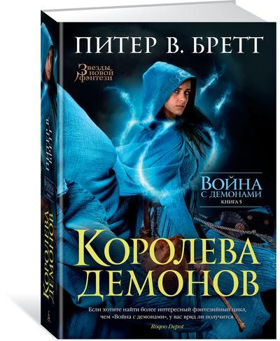 """Купить книгу """"Война с демонами. Книга 5. Королева демонов"""""""
