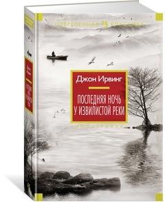 """Купить книгу """"Последняя ночь у Извилистой реки"""""""
