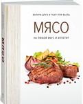 Мясо. На любой вкус и аппетит (хюгге-формат) - купить и читать книгу