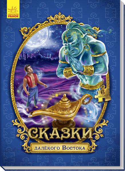 Сказки з пазлами. Сказки далёкого Востока - купить и читать книгу