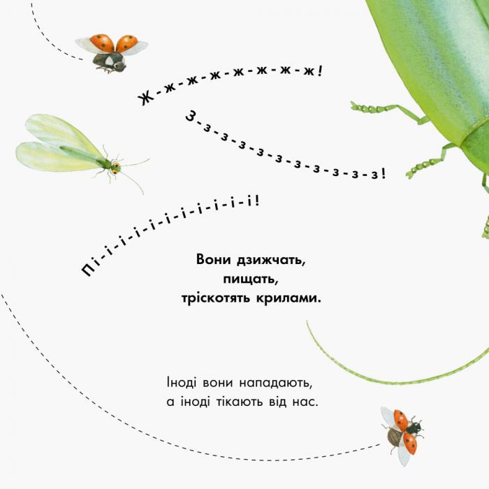 """Купить книгу """"Знайомі комахи"""""""