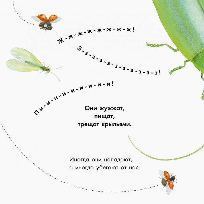 """Купить книгу """"Знакомые насекомые"""""""