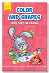 Учимся с Мини. Colours and shapes. Мои первые слова