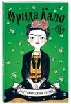 Фрида Кало. Биография в комиксах