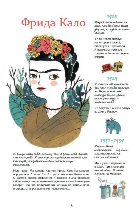 """Купить книгу """"Фрида Кало. Биография в комиксах"""""""