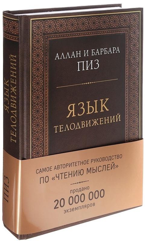 """Купить книгу """"Язык телодвижений. Самое авторитетное руководство по """"чтению мыслей"""""""""""