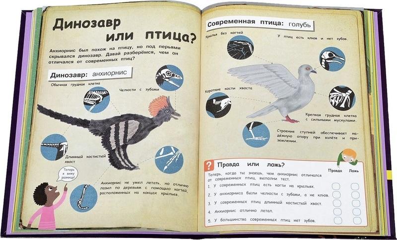 """Купить книгу """"Динозавры. Путешествуйте назад в прошлое!"""""""