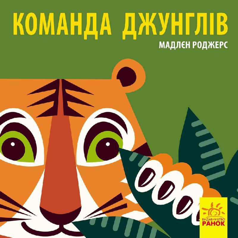 "Купить книгу ""Команда джунглів"""