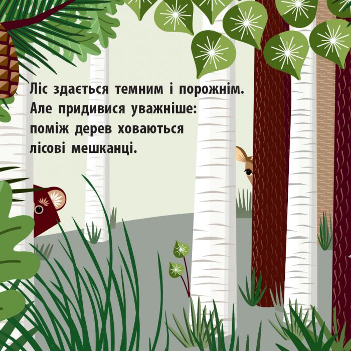 """Купить книгу """"Лісова компанія"""""""